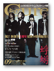 Cure SEPTEMBER.2005/キュア Vol.24