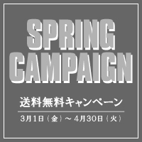 2019 SPRING CAMPAIGN -送料無料キャンペーン開催中-