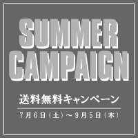 2019 SUMMER CAMPAIGN -送料無料キャンペーン開催中-
