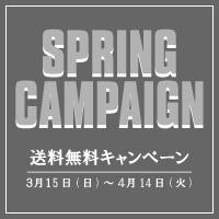 2020 SPRING CAMPAIGN -送料無料キャンペーン開催中-